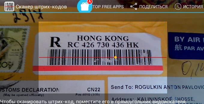 сканер почтовых штрих кодов