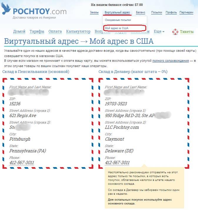 Адреса складов для услуги Виртуальный адрес у посредника Pochtoy.com