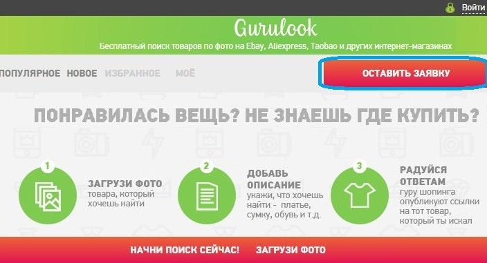 Главная страница сайта Gurulook.com