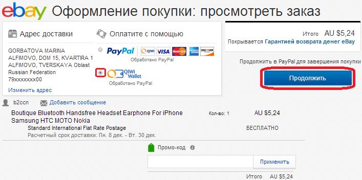 Выбор способа оплаты QIWI VISA на eBay
