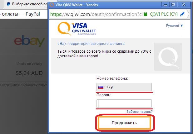 Введите номер кошелька и пароль для доступа к кошельку QIWI VISA Wallet