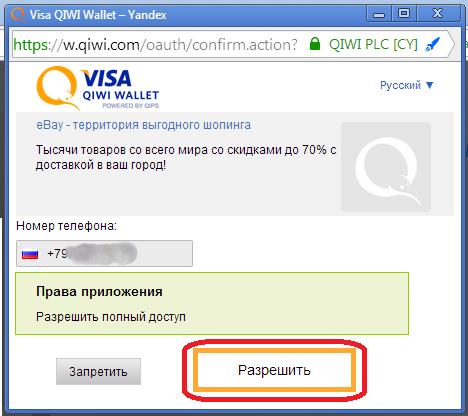 Разрешить PayPal доступ к оплате через QIWI