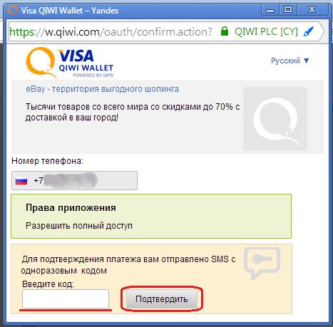 Для подтверждения доступа необходимо ввести СМС-пароль