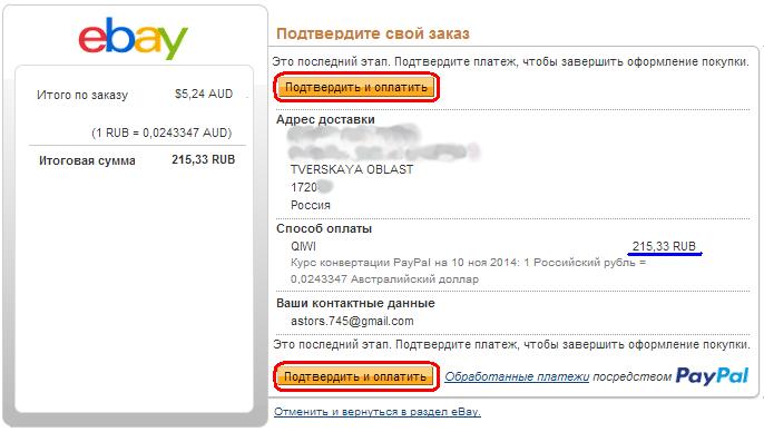 На сайте PayPal последнее подтверждение для оплаты через QIWI VISA Wallet