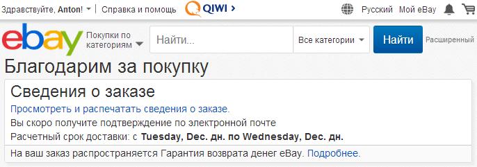 Оплата товара на eBay с кошелька QIWI произведена успешно