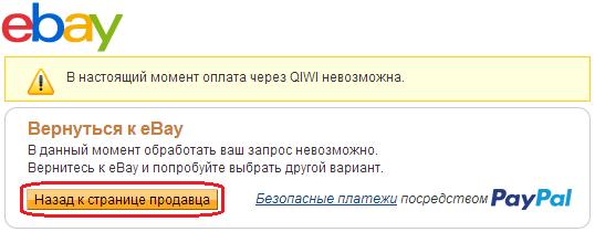 Ошибка при оплате на eBay через QIWI VISA Wallet