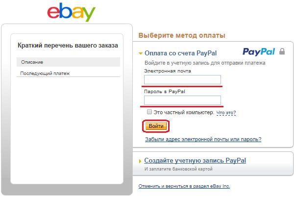 12-autentifikatciia-v-PayPal