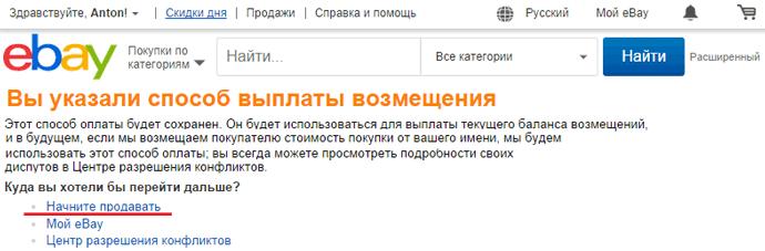 14-uspeshno-ukazan-sposob-vozmeshcheniia-ebay