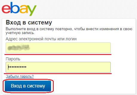 2-proverka-parolia-ebay