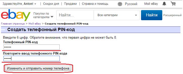 3-sozdanie-telefonnogo-pin-coda-ebay