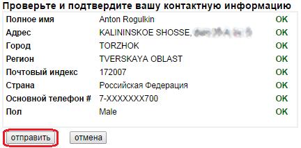 5-podterzhdenie-lichnykh-dannykh-ebay