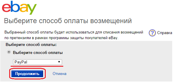 7-vybor-sposoba-oplaty-vozmeshchenii-ebay