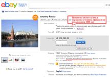 Russia-sell-ebay-logo
