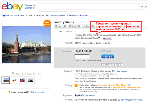 Russia-sell-ebay