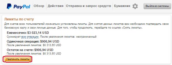 Просмотр лимитов счёта PayPal