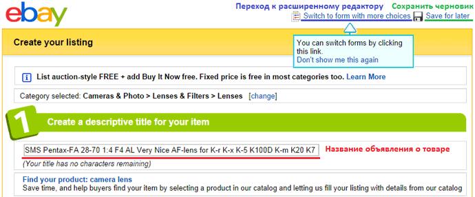 Подготовка описания товара - ввести заголовок объявления о продаже товара на eBay