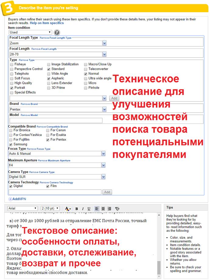 Подготовка описания товара - составление описания для объявления о продаже товара на eBay