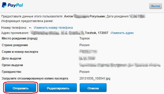 Проверка и отправка паспортных данных в PayPal