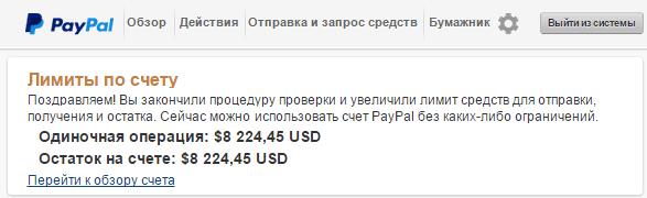 Лимиты по счёту PayPal увеличены